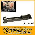Dolphin FS コンバージョンキット マルイ92F専用 M92Fスタンダードタイプ ドルフィン ライラクス 4571443139535