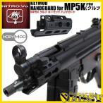 KEYMOD レイルハンドガード MP5K (クルツ) キーモッド ニトロボイス 4571443141347