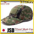 7パネル メッシュキャップ JSDカラー 陸自迷彩 JGSDF 装備品 サバゲ 自衛隊 カモフラ 保護