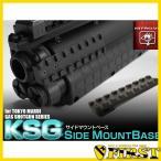 (2月予約) KSG サイドマウントベース 4571443142504 ジョンウィック キアヌ res02