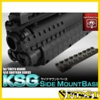 KSG サイドマウントベース 4571443142504 ジョンウィック キアヌ(ネコポス対応可能商品)