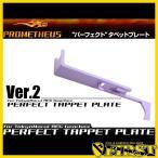 ライラクス プロメテウス パーフェクトタペットプレート Ver.2 電動ガン 内部パーツ Laylax PROMETHEUS