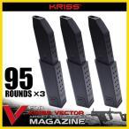 マガジン 3本セット KRYTAC KRISS VECTOR クリスベクター 18歳以上用 LayLax クライタック (18erp)