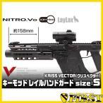 KRYTAC KRISS VECTOR(クリスベクター)専用 KEYMODハンドガード S 4571443144331