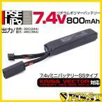 PSE Lipo リポバッテリー SSタイプ 7.4V 800mAh(クリスベクター対応) ライラクス Laylax ギガテック(xxbtr)