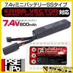 (2点セット品) PSE Lipo バッテリー SSタイプ 7.4V 800mAh(クリスベクター対応)&イージーバランスチャージャー(xxbtr)