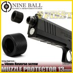 NINEBALL マズルプロテクター 13mm