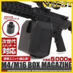 東京マルイ 次世代/スタンダード M4/M16電動ガン用 BOXマガジン (給弾ユニット付) (18xrg)