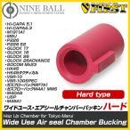 ワイドユース エアシールチャンバーパッキン ハード 東京マルイ ガスブローバックハンドガン VSR-10 G-SPEC パーツ ライラクス Laylax ナインボール