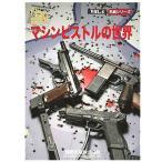 Gun DVD Vol.4 名銃シリーズ マシンピストルの世界 【ネコポス対応可能】 4580294070041 outlet02