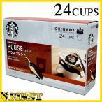 スターバックス Starbucks  コーヒー ハウスブレンド ミディアム ロースト パーソナルドリップ24袋入り オリガミ プレミアムフライデー