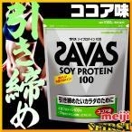 (取寄品)ザバス SAVAS ソイプロテイン100 ココア味 50食分1050g 引き締め サプリ 栄養補助 明治 meiji rainy