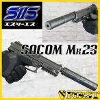 SIIS  SOCOM Mk23 ピストル ソーコム 固定ガスガン 4947456052060 エスツーエス ソコム 18才以上用