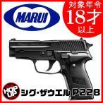 (ガス・バッテリー不要) コッキング 東京マルイ 18才 HOP P228 鳥獣対策 害獣駆除 猿 農業