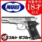 エアガン 東京マルイ ハンドガン エアーガン ダブルイーグル 18歳以上 ホップアップシステム搭載 サバ女 装弾数25発 BB弾 銃 日本製 HOPUP