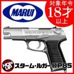 (ガス・バッテリー不要) コッキング エアガン 東京マルイ ハンドガン ルガー KP85 18歳以上 ホップアップ 銃 日本製 HOPUP 鳥獣対策 害獣駆除 猿 農業(18ahm)
