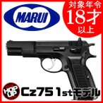 (ガス・バッテリー不要) コッキング エアガン 東京マルイ ハンドガン CZ75 18歳以上 ホップアップ 装弾数25発 銃 日本製 鳥獣対策 害獣駆除 猿 農業(18ahm)