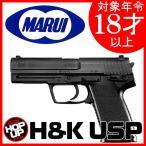 (ガス・バッテリー不要) コッキング エアガン 東京マルイ ハンドガン  H&K USP 18歳以上 ホップアップ 装弾数25発 BB弾 銃 鳥獣対策 害獣駆除 猿 農業(18ahm)