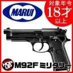(ガス・バッテリー不要) コッキング 東京マルイ 18才HOP M92Fミリタリー 4952839132413 エアガン 鳥獣対策 害獣駆除 猿 農業