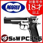 (ガス・バッテリー不要) コッキング エアガン 東京マルイ ハンドガン スミス&ウェッソン PC356 18歳以上 ホップアップ 装弾数30発 鳥獣対策 害獣駆除 猿(18ahm)