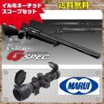 ボルトアクションライフル 東京マルイ VSR-10 プロスナイパー Gスペック イルミネートスコープセット  4952839135032