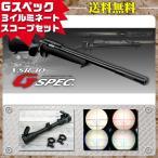 エアガン スナイパーライフル 東京マルイ VSR-10 Gスペック 3色イルミネーションスコープ&マウントリングセット プロ サバゲ 消音 サイレンサー 静か(18arm)