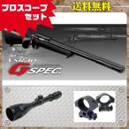 ボルトアクションライフル 東京マルイ VSR-10 プロスナイパー Gスペック プロスコープセット 4952839135032