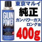 エアガン ガス ハンドガン ガンパワーガス 400g 東京マルイ 4952839140227  HFC134a ※電動ガンには使用できません costa