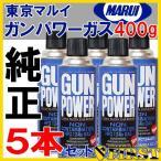 (5本セット) ガンパワーガス 400g 東京マルイ 純正 HFC134a  ガスガン用ガス缶 ハンドガン ブローバック 4952839140227