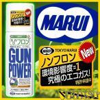 Yahoo!ファースト ヤフー店東京マルイ ノンフロン ガンパワー 250g 新商品 ガスガン用 ガス缶 ハンドガン ブローバック