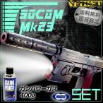 (セット品) 東京マルイ SOCOM ソーコム Mk23 フルセット ガンパワーガス400gセット HK ガスガン メタルギアにも登場 4952839142139