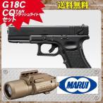 (セット品) (送料無料) マルイ ガスガン G18C&CQフラッシュライトTANセット 4952839142443