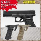 (6月予約) (セット品) 東京マルイ ガスガン G18C&カスタムグリップセット サバゲーで有利 滑りにくい しっかりグリップ (18ghm) res06