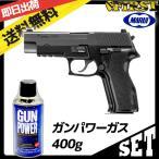(セット品) 東京マルイ ガスブローバックハンドガン SIG SAUER P226 E2 ガンパワーガス400gセット 4952839142481