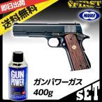 (セット品) ガスガン 東京マルイ コルト ガバメント シリーズ70 Mark4 GM ガンパワーガス400gセット 4952839142535 costa