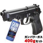 (セット品) 東京マルイ ガスブローバック M9A1 ガンパワーガス 400gセット 4952839142542