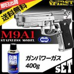 (2点セット) 東京マルイ ガス ハンドガン M9A1 ステンレスモデル&ガンパワーガス400gセット エアガン 4952839142597