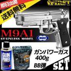 (3点セット) 東京マルイ ガス ハンドガン M9A1 ステンレスモデル&ガンパワーガス400g&BB弾 エアガン 4952839142597