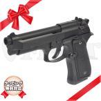 エアガン 東京マルイ ガスブローバック U.S M9 PISTOL US ピストル 18才 アメリカ 空軍 陸軍 米軍 ベレッタ サバゲ ハンドガン (18ghm)