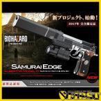 東京マルイ ガスブローバック サムライエッジ アルバート W モデル01 ウェスカー 新製品 BIOHAZARD 4952839142788 限定品