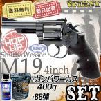 (3点セット品) 東京マルイ ガスリボルバー S&W M19 コンバットマグナム 4インチ ガス400g・BB弾 (18ghm) エアガン 福袋