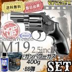 (再販日未定予約)(3点セット品) 東京マルイ ガスリボルバー S&W M19 コンバットマグナム 2.5インチ ガス400g・BB弾 (18ghm) エアガン 福袋
