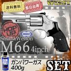 ショッピング東京 (セット品) 東京マルイ ガスリボルバー S&W M66 コンバットマグナム 4インチ ガス400g 4952839143150(18ghm)