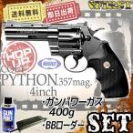 (4月予約) (セット品) 東京マルイ ガスリボルバー パイソン.357msg 4インチ ガス400g・BBローダー 43181 res04