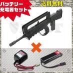 (3点セット品)ミリタリー 電動ガン エアガン マルイ FAMAS スーパーバージョン バッテリー&充電器セット 4952839170125 18歳以上 コスプレ 日本製 フルセット