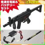 (3点セット品)電動ガン 東京マルイ MP5K A4 PDW 急速充電器&バッテリーセット エアガン 4952839170460 フルセット