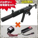 (3点セット品)電動ガン 東京マルイ MP5 SD6 バッテリー&充電器セット 4952839170606 フルセット