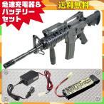 (3点セット品)電動ガン 東京マルイ M4A1 R.I.S 急速充電器&バッテリーセット 4952839170620 フルセット costa