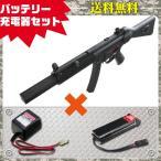 (3点セット品)電動ガン 東京マルイ MP5 SD5 バッテリー&充電器セット 4952839170682 フルセット