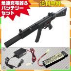 (3点セット品)電動ガン 東京マルイ MP5 SD5 急速充電器&バッテリーセット エアガン エアーガン 4952839170682 フルセット